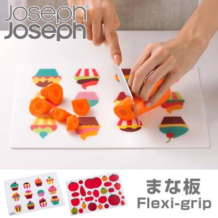 Joseph Joseph ジョゼフジョゼフ まな板 フレキシグリップ ( カッティングボード まな板シート ジョセフジョセフ 食洗機対応 シリコン