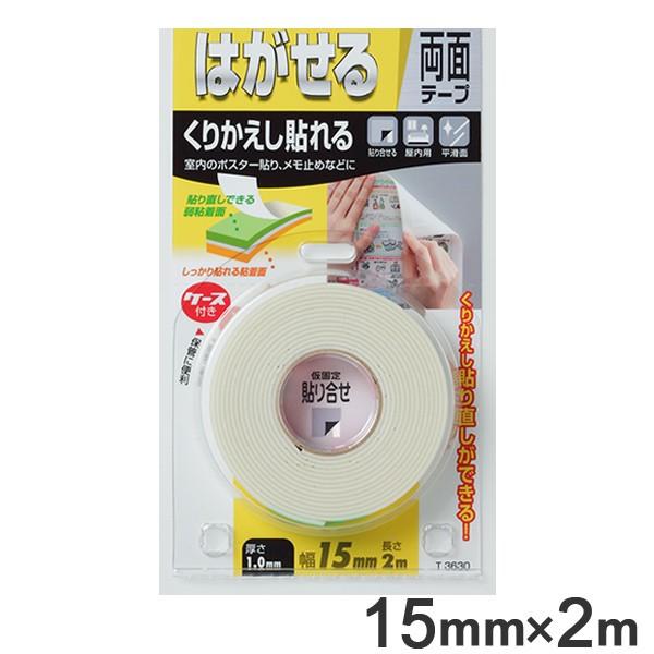 両面テープ はがせるタイプ くりかえし貼れる 1.0mm×15mm×2m ( はがせる 両面 テープ 2m 貼ってはがせる 剥がせる 繰り返し 使える く