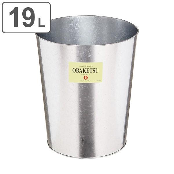 バケツ 19L オバケツ OBAKETSU シルバー ゴミ箱 収納 おばけつ レトロ おしゃれ ( ごみ箱 小物入れ キッチン トタン ブリキ 雑貨 かわい