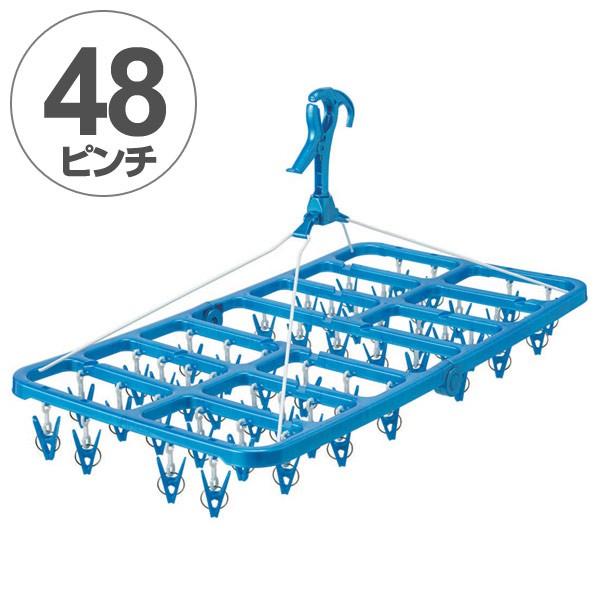 洗濯ハンガー LD スムーズハンガー 48ピンチ 角ハンガー ( 折りたたみ 大型ハンガー 物干しハンガー 洗濯物干し 室内干し 部屋干し