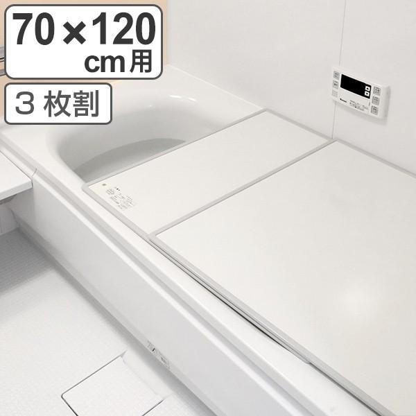 抗菌 風呂ふた 組み合わせ M12 68×118cm 3枚割 ( 送料無料 風呂蓋 風呂フタ ふろふた 風呂 ふた フタ 蓋 3枚 三枚 軽量 軽い 68×118 6