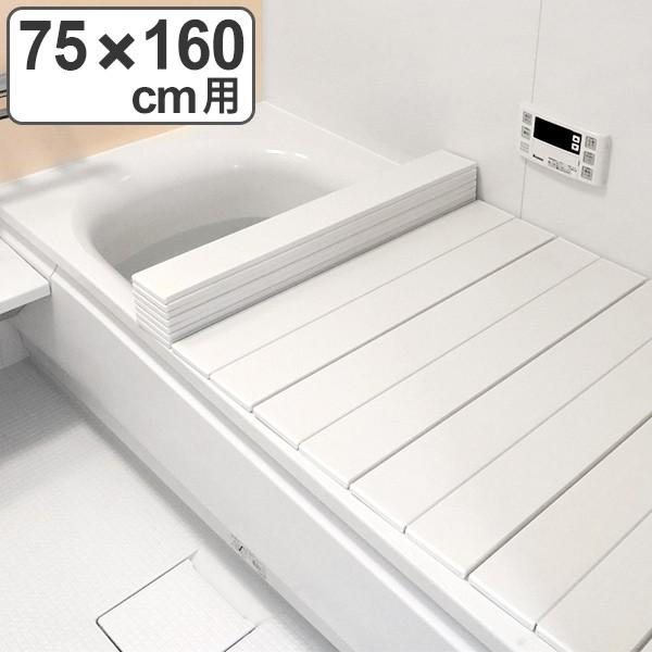 コンパクト 風呂ふた ネクスト 75×160cm L-16W