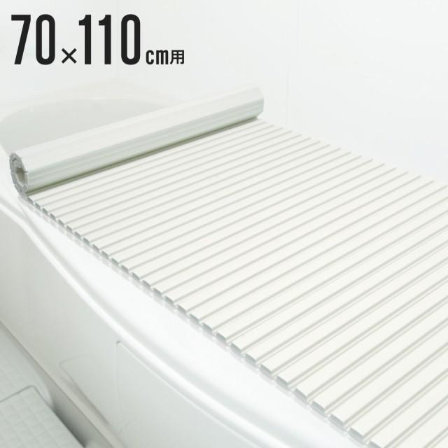 風呂ふた 70×110cm ポリプロ風呂フタ シャッター シャッター風呂ふた ( 風呂蓋 風呂 お風呂 ふた フタ 巻き蓋 蓋 シャッタータイプ 巻
