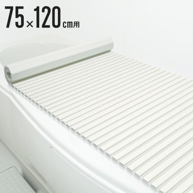 風呂ふた 75×120cm ポリプロ風呂フタ シャッター シャッター風呂ふた ( 風呂蓋 風呂 お風呂 ふた フタ 巻き蓋 蓋 シャッタータイプ 巻