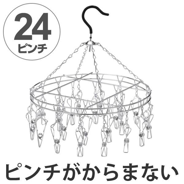 洗濯ハンガー ステンレスハンガー丸大 からまない 24ピンチ ステンレス製 ( 丸ハンガー ステンレス 洗濯ハンガー 洗濯物干し 室内干