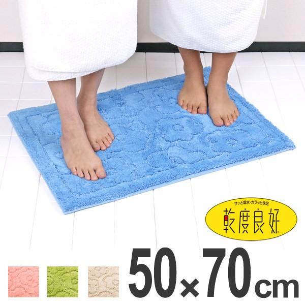 バスマット 乾度良好 サニー 50×70cm ( 風呂 マット 速乾 バス お風呂 バス用品 お風呂用品 バスグッズ 吸水 洗える 丸洗い 足ふき