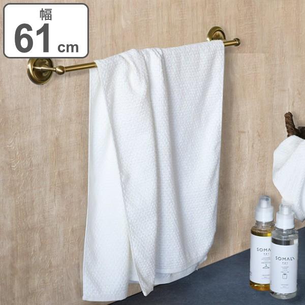 タオルハンガー アンティーク BISK DECO 幅61cm ビスク ( タオル掛け バスタオルハンガー 真鍮 壁掛け バスタオル掛け バスタオルホルダ