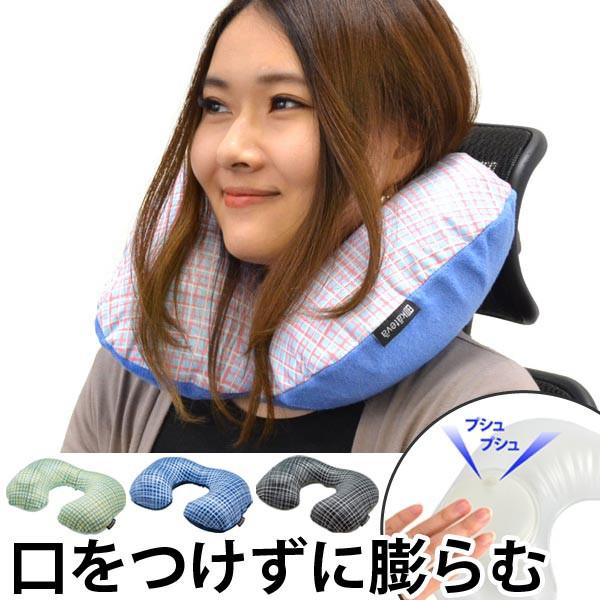 トラベルクッション チェック柄 ポンプ式 携帯用 エアー枕 ネックピロー ( 旅行用枕 エアークッション 旅行グッズ 旅行用品 空気枕