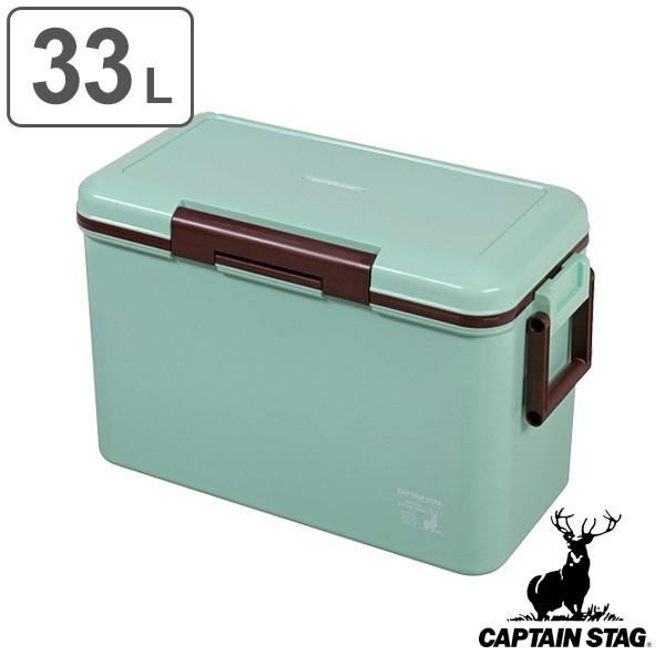クーラーボックス ハードタイプ 大型 33L ミントグリーン CSシャルマン キャプテンスタッグ CAPTAIN STAG ( 保冷 大容量 保冷ボックス
