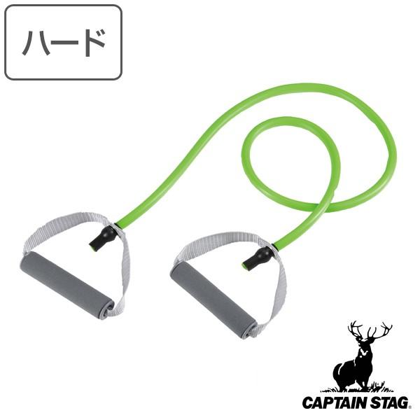 ストレッチチューブ Vit Fit ハード ハンドル付き 筋トレ ストレッチ キャプテンスタッグ CAPTAIN STAG ( エクササイズ トレーニング ゴ