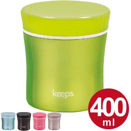 保温弁当箱 スープジャー フードマグ キープス 400ml ( お弁当箱 ランチジャー スープポット 保温 保冷 弁当箱 ランチボックス ラ