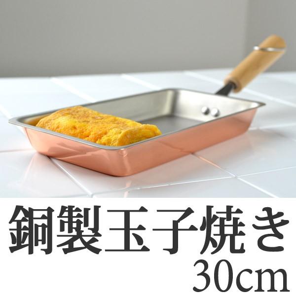 フライパン お弁当用玉子焼き器 銅製 ガス火専用 ( 卵焼き器 卵焼きパン エッグパン 玉子焼き器 タマゴ焼き )