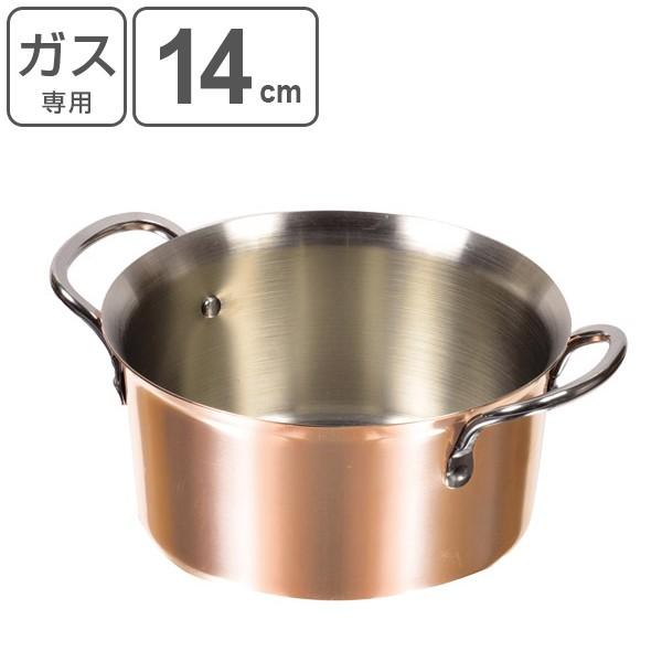しゃぶしゃぶ鍋 14cm 銅製 ガス火専用 ミニサイズ ( 送料無料 両手鍋 ひとり鍋 卓上鍋 一人鍋 寄せ鍋 寄鍋 水炊き鍋 )