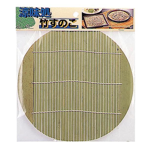 竹すのこ 涼味処 丸 19.5cm ( すのこ 竹 業務用 家庭用 )