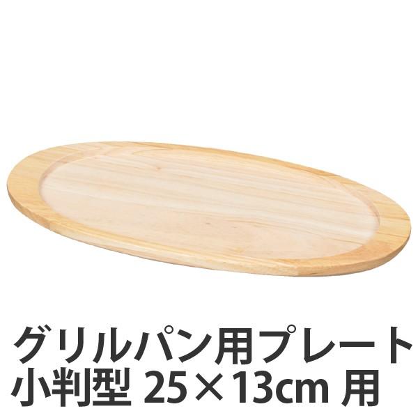 鍋敷き 小判型 25×13cm用 ラクッキング グリルパン用プレート 木製 ( 木製プレート トレイ グリルプレート 鍋敷 鍋プレート トレ