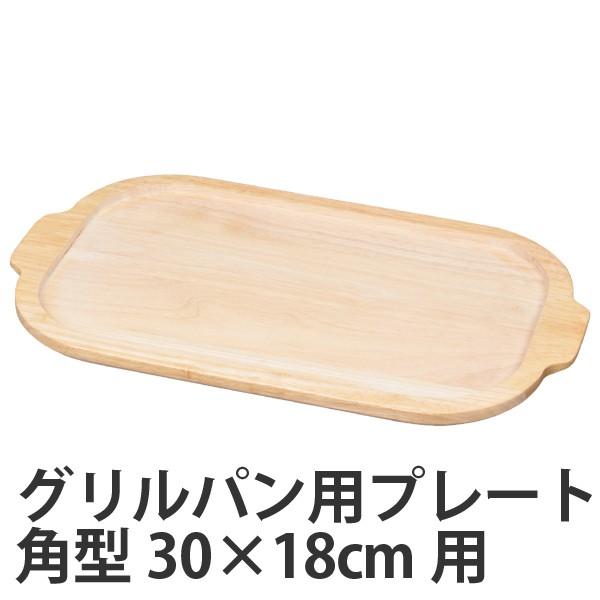 鍋敷き 角型 30×18cm用 ラクッキング グリルパン用プレート 木製 ( 木製プレート トレイ グリルプレート 鍋敷 鍋プレート トレー
