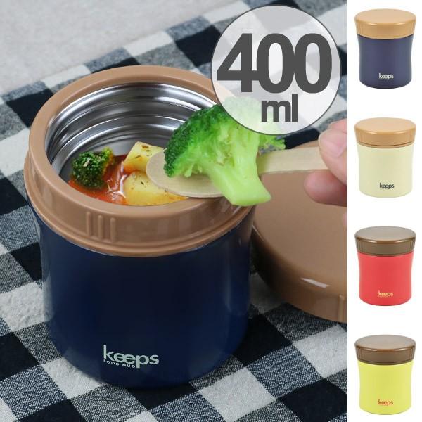 スープジャー キープス フードマグ ステンレス 保温 400ml ( 弁当箱 スープボトル フードポット スープポット ランチポット スープ