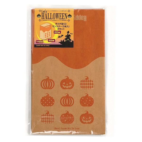 紙袋 4枚入 かぼちゃ柄 ハロウィン クラフト ラッピング袋 レッツハロウィーン ( お菓子 袋 ペーパーバッグ 小さい プレゼント ラッピン