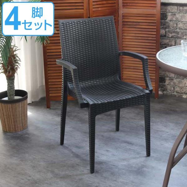 アームチェア 4脚セット ラタン編み風 ガーデンチェア 座面高45cm ( チェア ダイニングチェアー チェアー イス いす ダイニングチェア