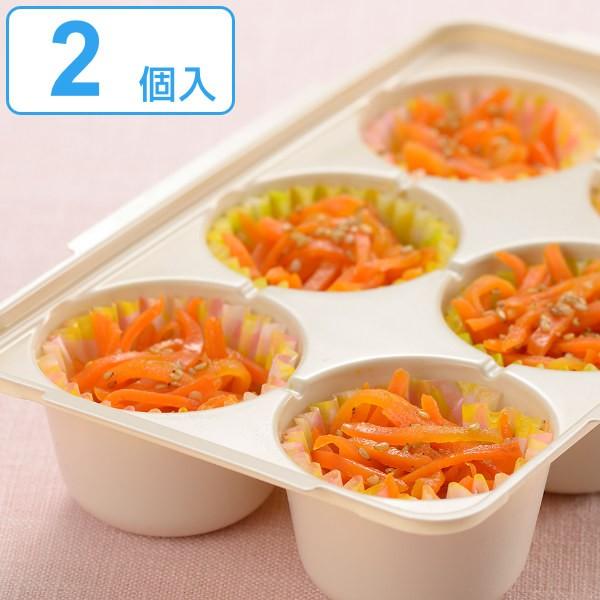 保存容器 おかずカップトレー 5号6号用 2個入り ( 小分け保存容器 小分けパック 小分け容器 冷凍 冷蔵 作り置き 離乳食 お弁当 おかず