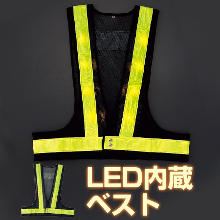 LED内蔵ベスト 高反射タイプ フリーサイズ ネイビー/イエロー 黄色LED ( 送料無料 安全ベスト 作業服 工事 )