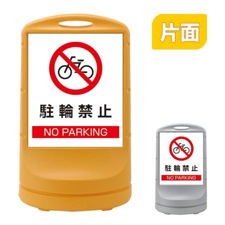 【最大1000円OFFクーポン配布中】 スタンドサイン 「駐輪禁止」 片面表示 高さ80cm ポリタンク式 ( 送料無料 標識 案内板 立て看板
