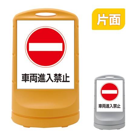 【最大1000円OFFクーポン配布中】 スタンドサイン 「車両進入禁止」 片面表示 高さ80cm ポリタンク式 ( 送料無料 標識 案内板 立て
