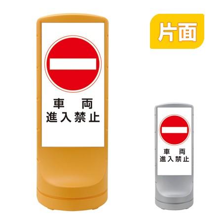 【最大1000円OFFクーポン配布中】 スタンドサイン 「車両進入禁止」 片面表示 高さ120cm ポリタンク式 ( 送料無料 標識 案内板 立て