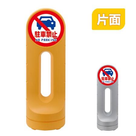 スタンドサイン 「駐車禁止」 片面表示 高さ125cm ポリタンク式 ( 送料無料 標識 案内板 立て看板 )