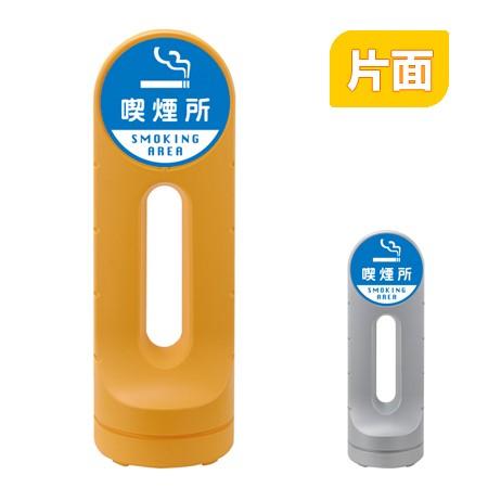 スタンドサイン 「喫煙所」 片面表示 高さ125cm ポリタンク式 ( 送料無料 標識 案内板 立て看板 )