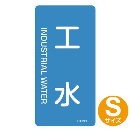 JIS配管識別アルミステッカー 水関係 「工水」 縦書き Sサイズ 10枚組 ( 表示シール アルミシール )