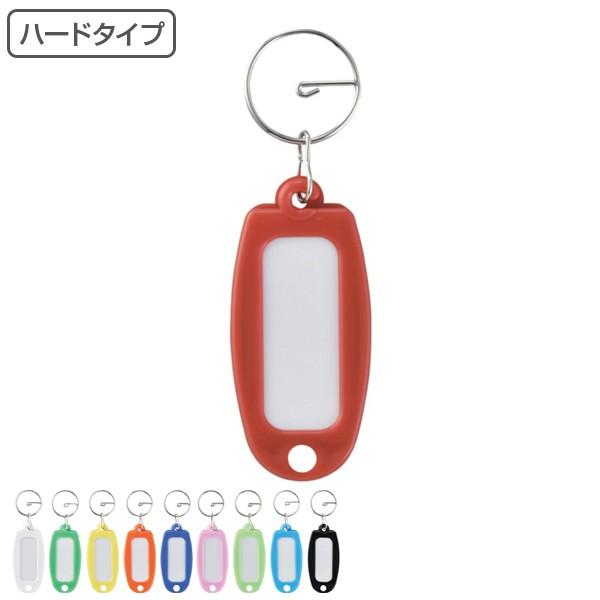 ネームホルダー ハードタイプ キーホルダー プラスチック 鍵ホルダー 日本製 ( 鍵 管理 無地 書き込み リング付き ホワイト グリーン イ