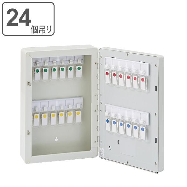 暗証番号キーボックス テンキー式 24個吊 キーホルダー付き ( 送料無料 キーボックス 暗証番号 壁掛け ケース 大型 オートロック 鍵 保