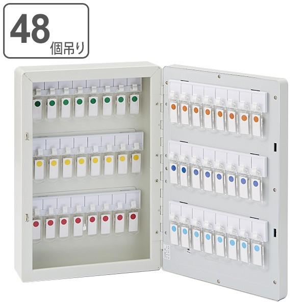 暗証番号キーボックス テンキー式 48個吊 キーホルダー付き ( 送料無料 キーボックス 暗証番号 壁掛け ケース 大型 オートロック 鍵 保
