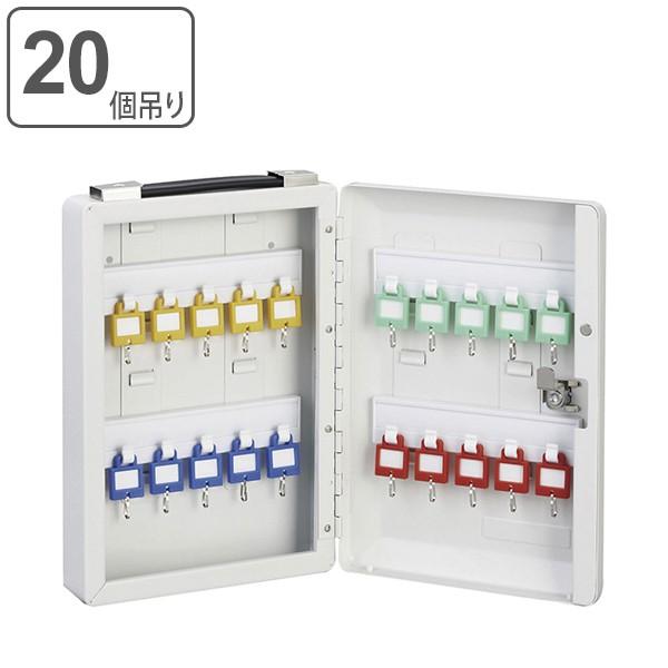 キーボックス 20個吊 壁掛け 壁掛け 携帯 兼用 2WAY 持ち運び ( 送料無料 ケース 大型 鍵 保管 セキュリティ ボックス 管理 キーフック
