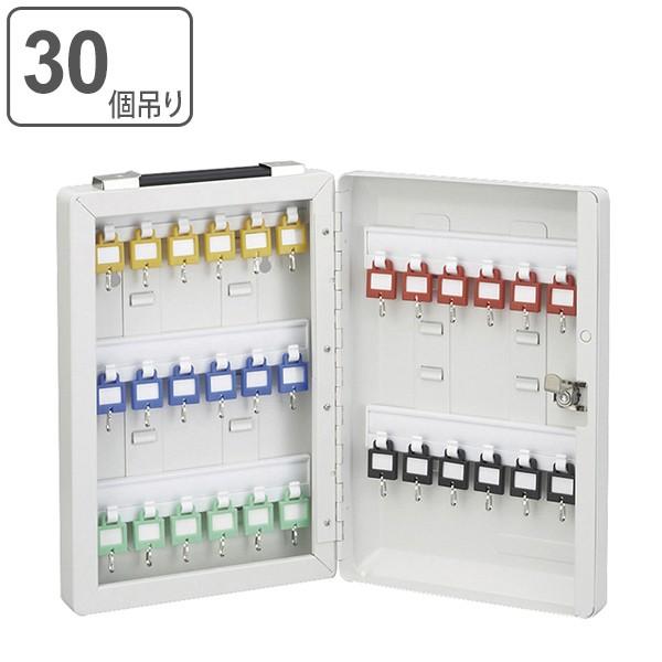キーボックス 30個吊 壁掛け 壁掛け 携帯 兼用 2WAY 持ち運び ( 送料無料 ケース 大型 鍵 保管 セキュリティ ボックス 管理 キーフック