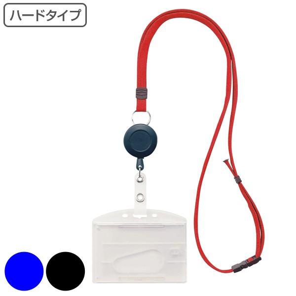 名札ホルダー リール式 ハードタイプ 2枚収納タイプ ネックストラップ ネームホルダー 吊名札 ストラップ付き 日本製 ( 名札 ホルダー