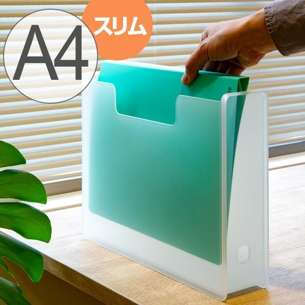 ファイルボックス A4 スリム 書類収納 半透明 squ+ ナチュラ ソーフィス ( 収納 ファイルケース プラスチック ファイルスタンド ワイド