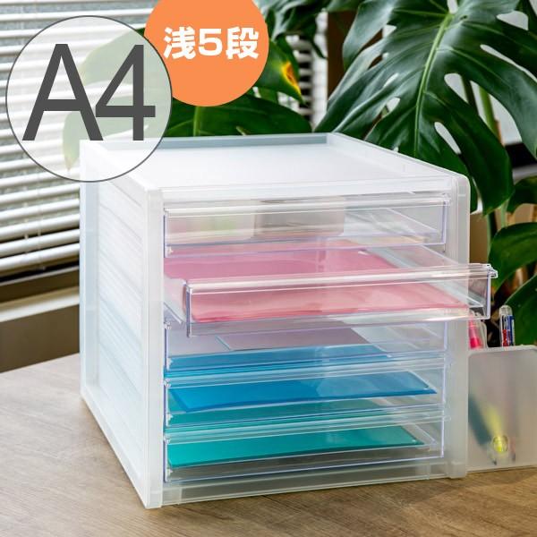 レターケース A4 浅5段 半透明 squ+ ナチュラ ソーフィス ( 収納 ファイルケース プラスチック 引き出し 書類整理 浅型 クリアファイル