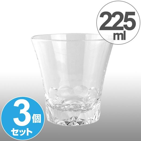 コップ シャレード フリーグラス 225ml 3個セット ガラス製 ( 食洗機対応 ガラスタンブラー ガラスコップ ガラス食器 グラス コ