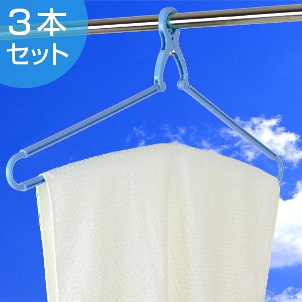 洗濯ハンガー バスタオルハンガー 折りたたみ式 3本組 ブルー ( 洗濯用品 洗濯物干し タオルハンガー 室内干し グリップハンガー キ