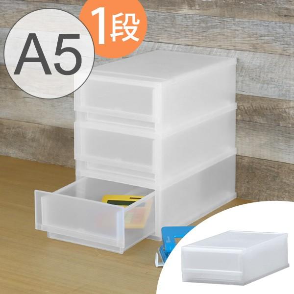 レターケース A5 幅21×奥行36×高さ12cm 1段 収納ケース 引き出し ( A5サイズ はがき ボックス 収納 プラスチック 書類ケース 書類 収