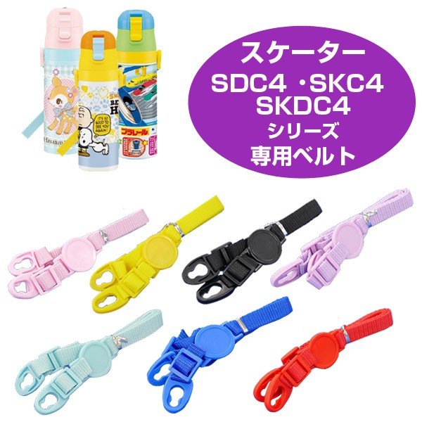 ショルダーベルト 子供用水筒 部品 SDC4・SKDC4・SKC4用 スケーター ( パーツ 水筒用 子ども用水筒 SKATER 水筒 すいとう )