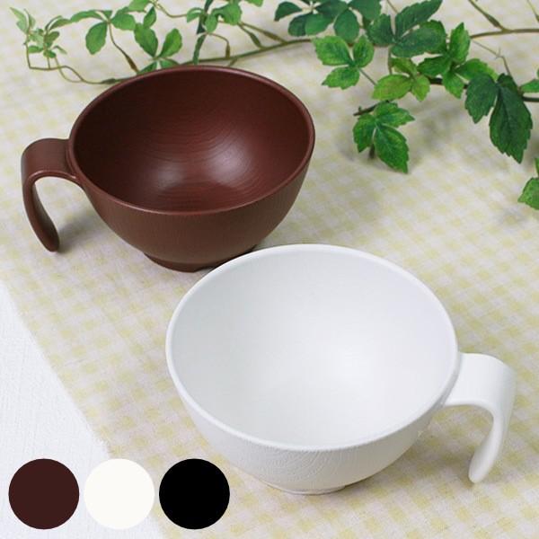 汁椀 340ml 持ちやすい 木製風 ハンドル付 介護 食器 プラスチック製 日本製 ( 食洗機対応 電子レンジ対応 お碗 持ち手 プラスチック 木