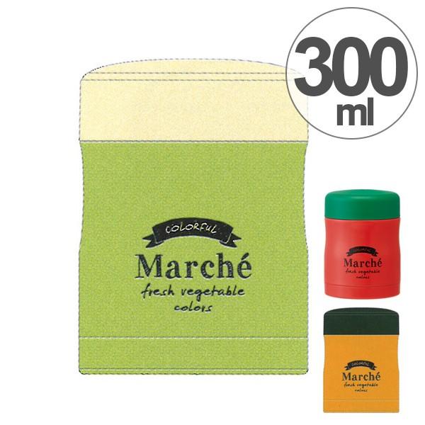 スープジャー 保温・保冷フードジャー 300ml マルシェ ( お弁当箱 スープポット 保温容器 軽量 ランチジャー ランチポット ランチボック