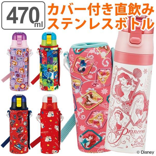 水筒 直飲み ステンレス ワンプッシュボトル カバー付き 470ml キッズ キャラクター ( ステンレス製 保育園 幼稚園 子供 子供用 ボトル