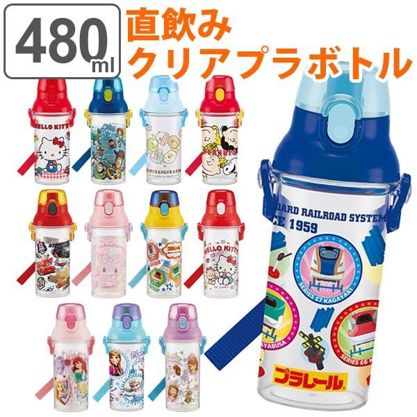 水筒 直飲み プラスチック ワンプッシュボトル 480ml 子供 キャラクター 軽量 ( キッズ 幼稚園 保育園 食洗機対応 プリンセス プラレー