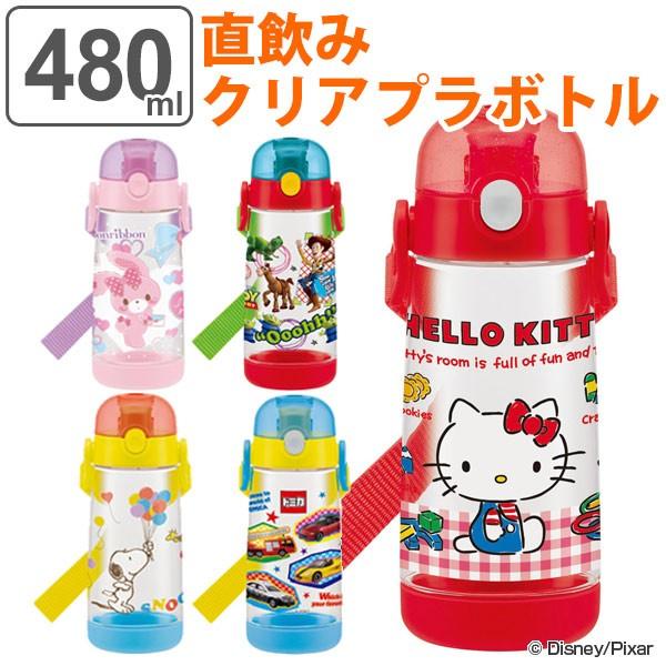 水筒 直飲み プラスチック ワンプッシュボトル 480ml 子供 キャラクター 軽量 ( キッズ 幼稚園 保育園 子供用水筒 ダイレクトボトル マ
