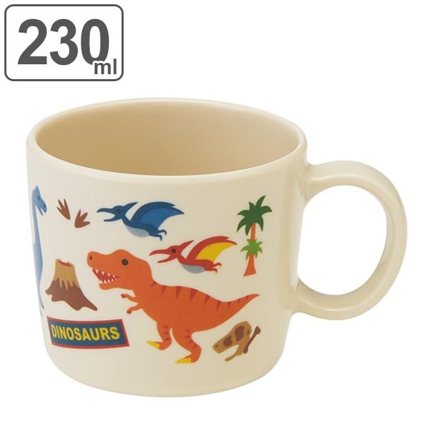 マグカップ 230ml コップ メラミン製 ディノサウルス 食器 ( 食洗機対応 マグ カップ コップ 割れにくい 恐竜 持ち手 子供 用 子ども 子