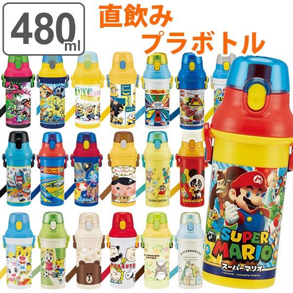 水筒 直飲み プラスチック ワンタッチボトル 480ml 子供 キャラクター 軽量 ( 日本製 幼稚園 保育園 食洗機対応 子供用水筒 キッズ キャ